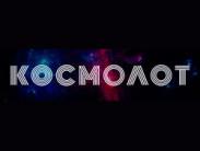 Обзор онлайн casino Cosmolot с хорошей отдачей