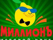 Обзор онлайн casino Million с хорошей отдачей