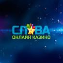 Обзор онлайн casino Slava с хорошей отдачей