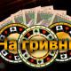 Список онлайн казино со ставками в гривнах