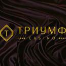 Обзор онлайн casino Triumph с хорошей отдачей