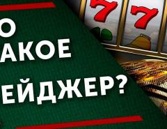 Что такое вагер и обзор казино без отыгрыша бонуса