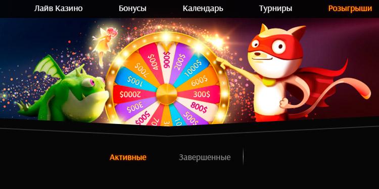 соревнования казино