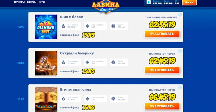 Турниры казино Lavina