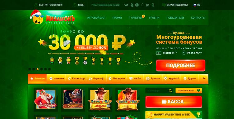 официальный сайт Million