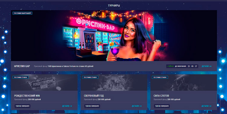 акции в казино