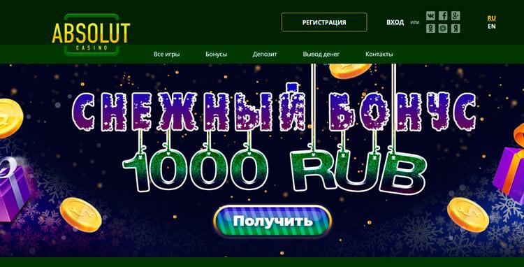 официальный сайт казино Абсолют