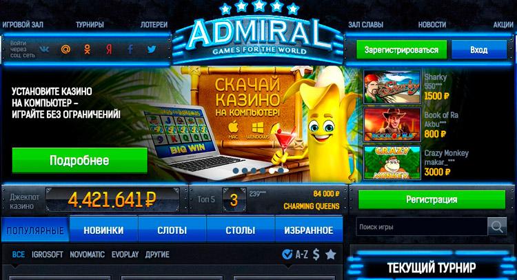 официальный сайт Admiral