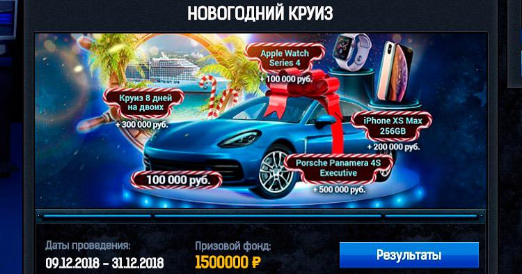 новогодний турнир