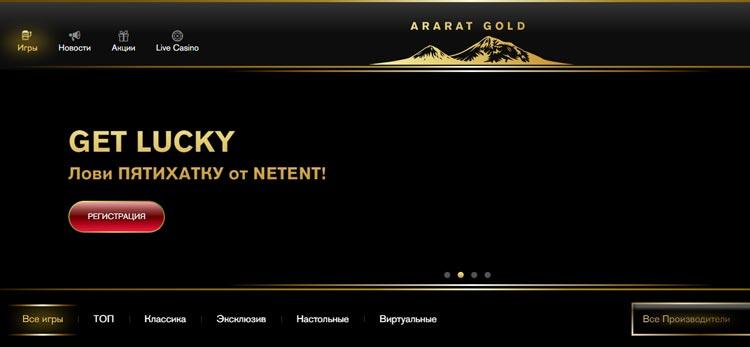 официальный сайт казино Ararat gold