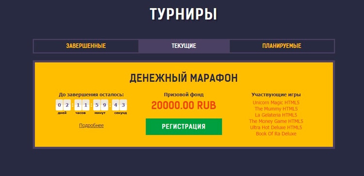 денежный марафон