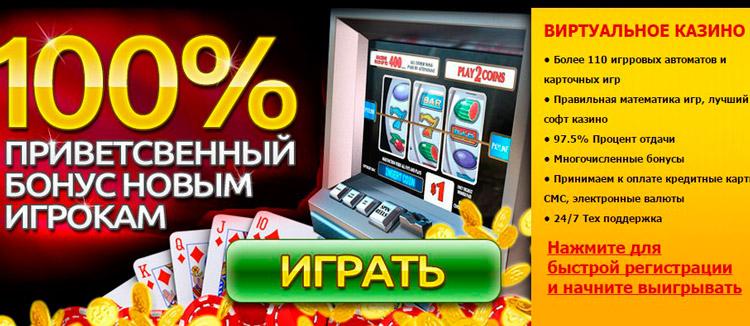 приветственный бонус в казино