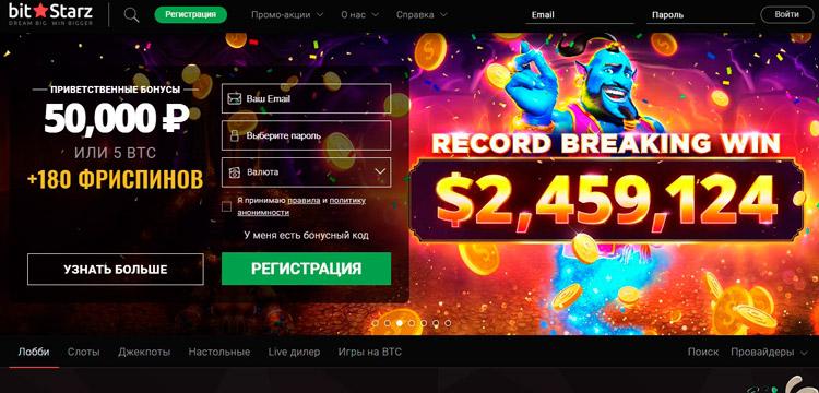 официальный сайт Bitstarz