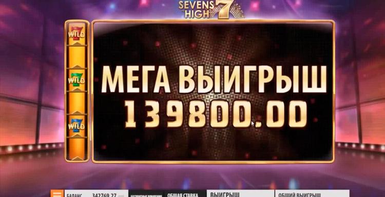 мега-выигрыш при заносе на игровом автомате