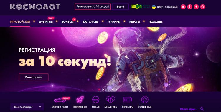 официальный сайт Cosmolot