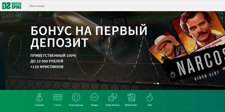 официальный сайт Дозен Спинс