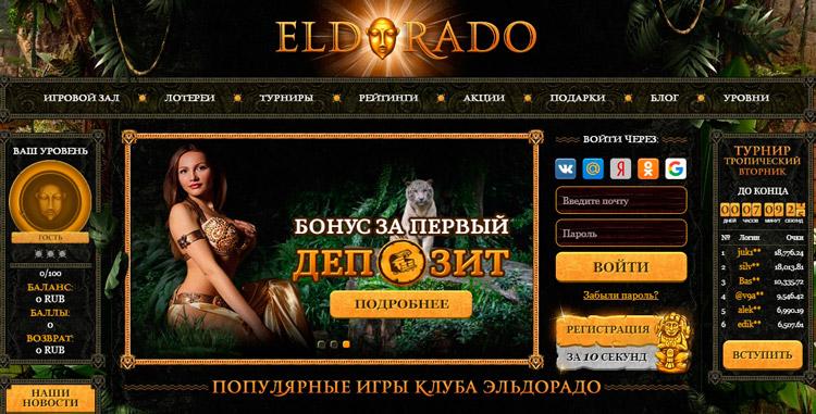 официальный сайт Eldorado