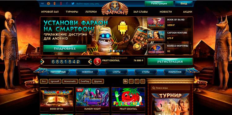 официальный сайт Faraon