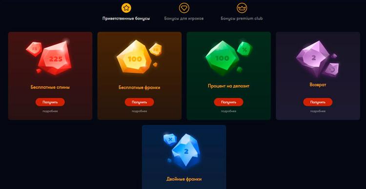 бонусы для игроков