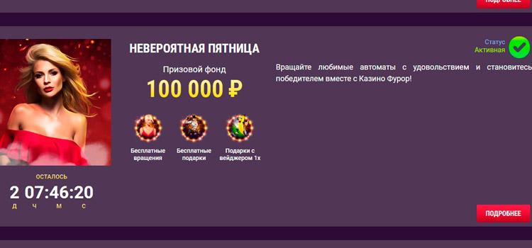 призовой фонд