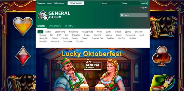 официальный сайт General
