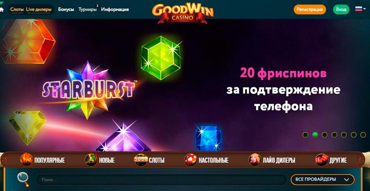 официальный сайт Goodwin