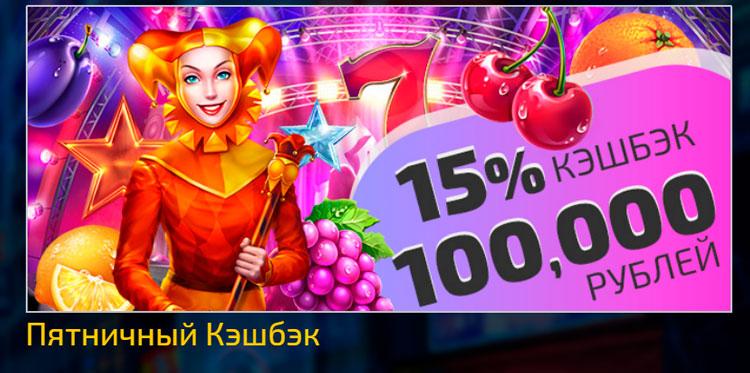 кэшбек казино