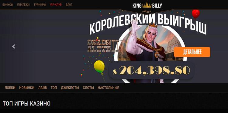 официальный сайт King Billy