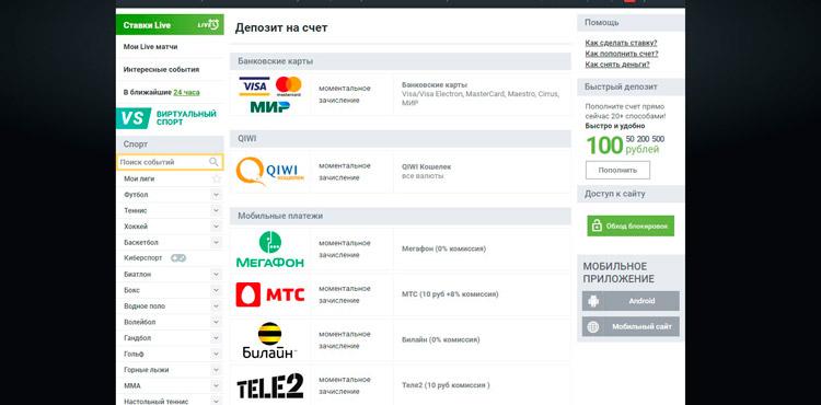 платежные системы в Leon