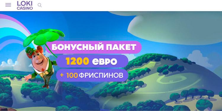 официальный сайт Локи