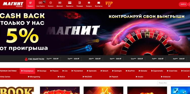 официальный сайт Magnit