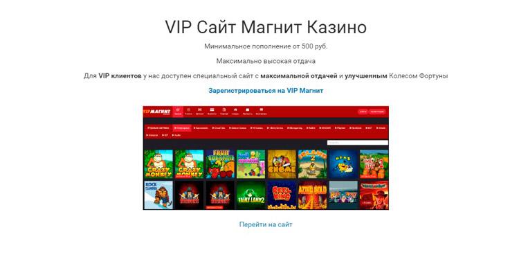 вип-программа Magnit