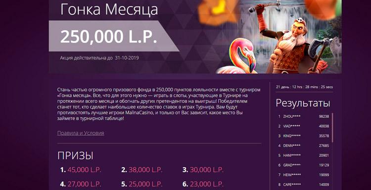 официальный сайт Malina