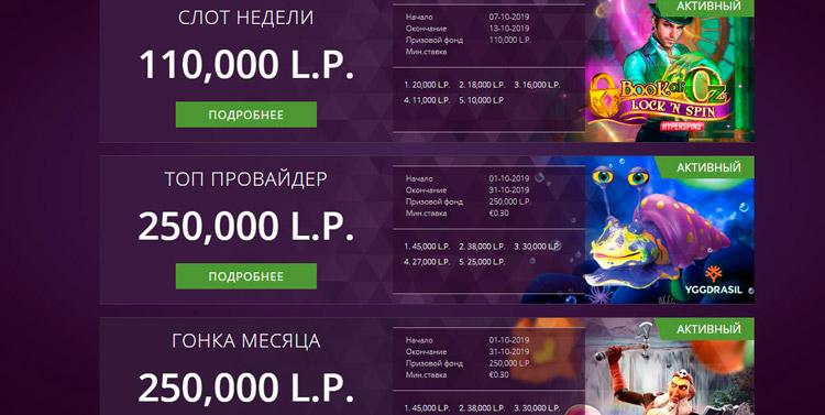 турниры от казино малина
