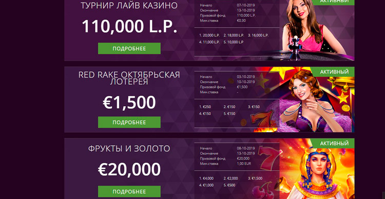 интересные турниры в казино