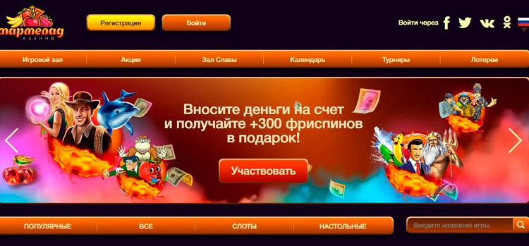 официальный сайт казино Мармелад