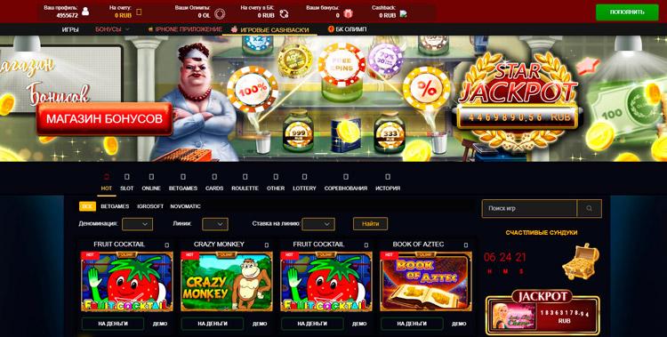 официальный сайт казино Олимп
