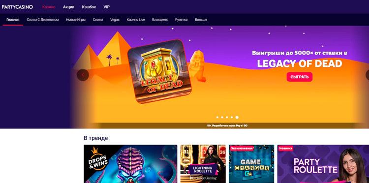 официальный сайт PartyCasino