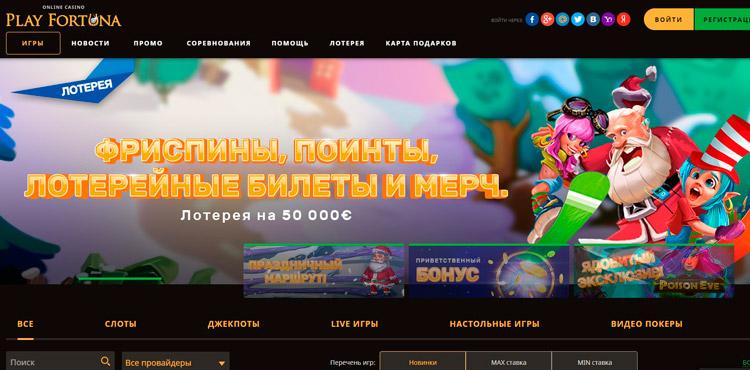 официальный сайт PlayFortuna
