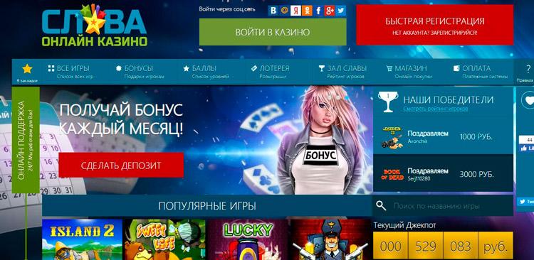 официальный сайт Slava