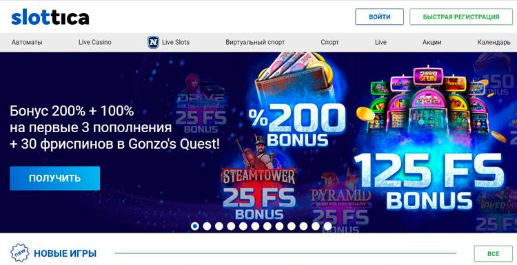 официальный сайт Слоттика