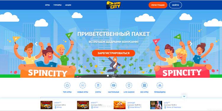 официальный сайт Spin Sity