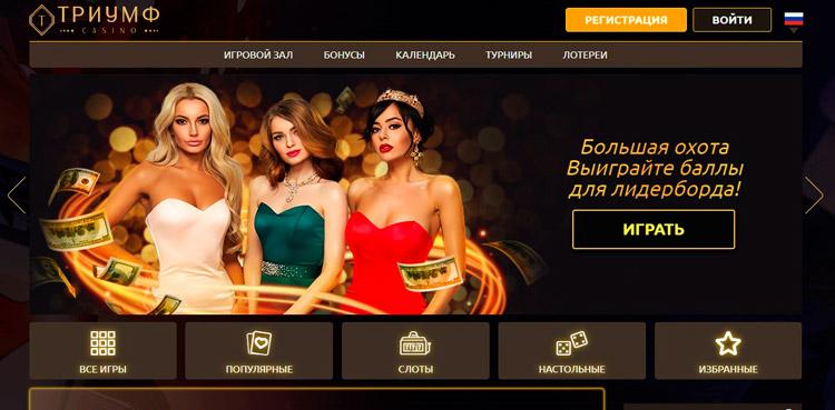 официальный сайт triumph