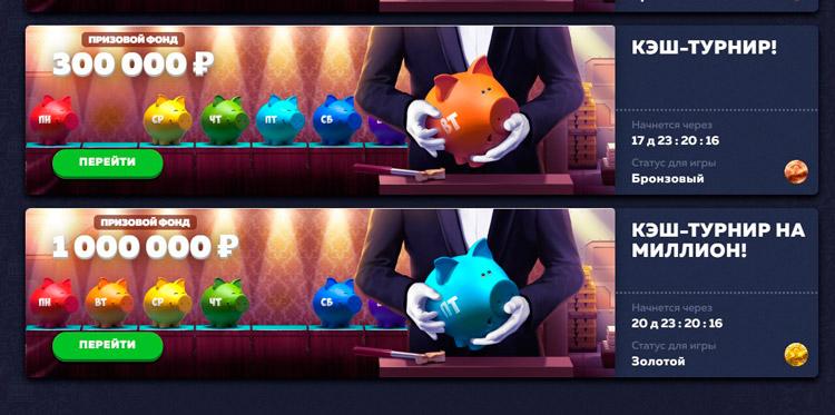 турниры от казино