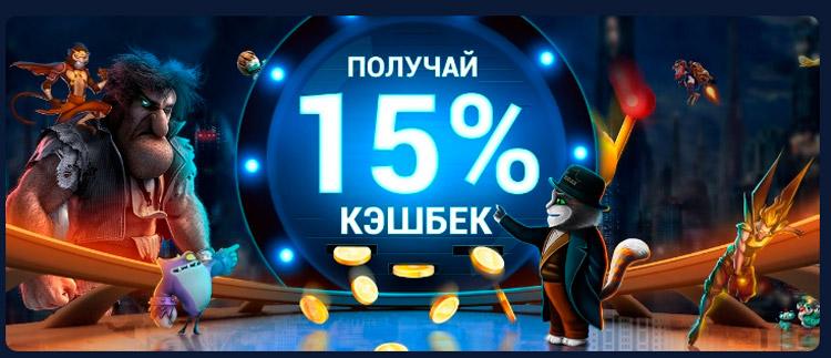 процент кэшбека