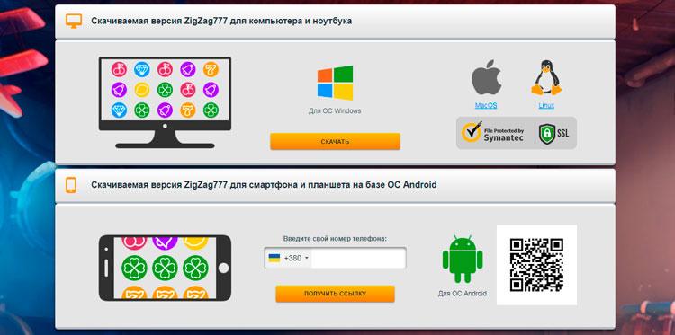 мобильная версия ZigZag777